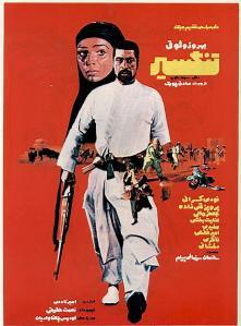 Tangsir_movie_poster